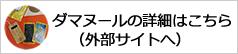 ダマヌールの詳細(外部サイト)